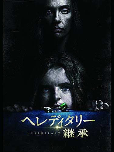 ヘレディタリー 継承(字幕版)