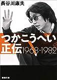 つかこうへい正伝 1968-1982 (新潮文庫)
