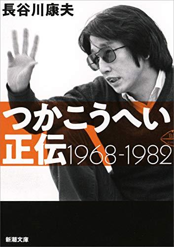 つかこうへい正伝: 1968-1982 (新潮文庫)