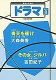 月刊ドラマ2021年8月号
