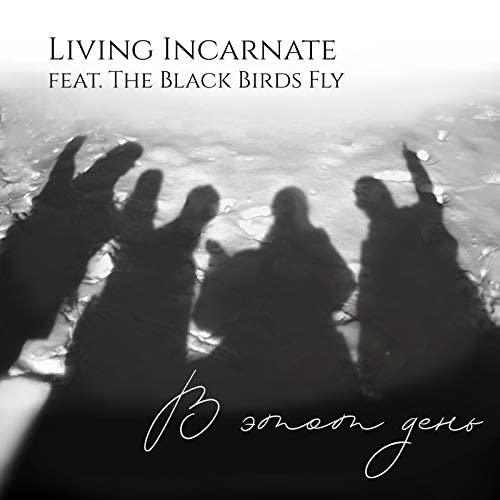 Living Incarnate feat. The Black Birds Fly