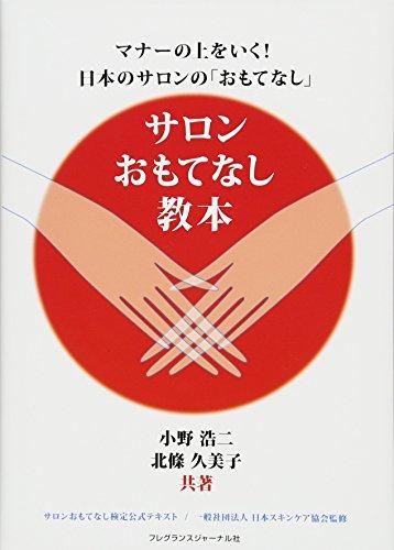 〈マナーの上をいく!  日本のサロンの「おもてなし」〉サロンおもてなし教本