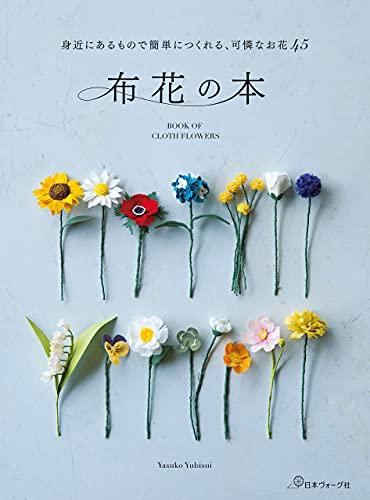 身近にあるもので簡単につくれる、可憐なお花45 布花の本