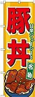 のぼり 豚丼 No.7066 [並行輸入品]