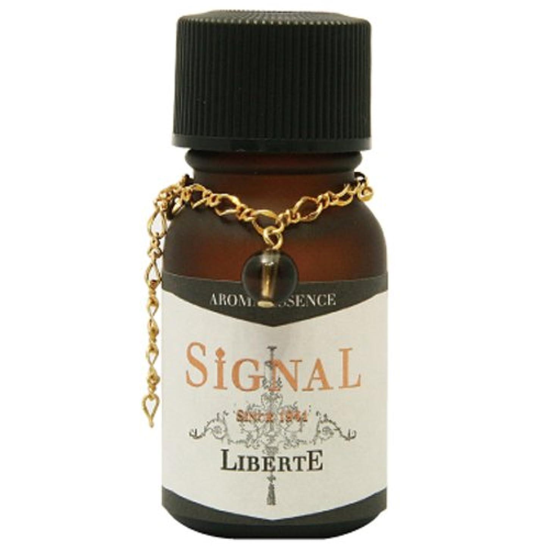 コントロール安らぎ臭いSIGNAL シグナル アロマエッセンス リベルテ(縛られた日常から解放されもっと自由に)
