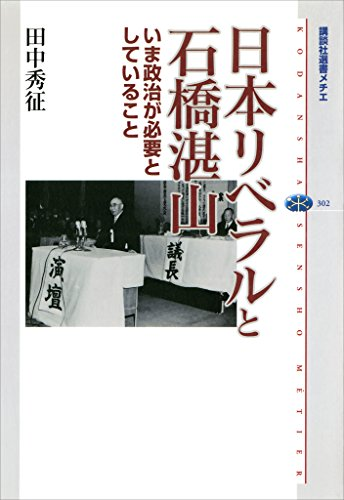 日本リベラルと石橋湛山 いま政治が必要としていること (講談社選書メチエ)