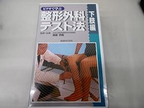 整形外科テスト法 下肢編 (<VHS>)