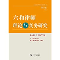 VI lawyers Theory and Practice Research (Volume 3) (VI lawyer Study Series)(Chinese Edition)
