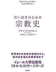 若い読者のための宗教史 【イェール大学出版局 リトル・ヒストリー】