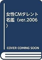 女性CMタレント名鑑〈ver.2006〉