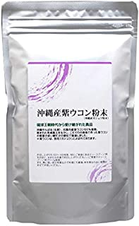 紫ウコン(ガジュツ) 粉末 沖縄県名護市産 (200g)