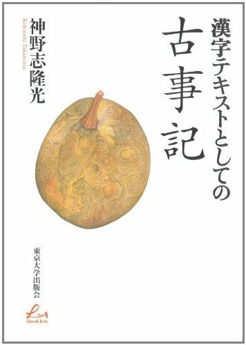 漢字テキストとしての古事記 (Liberal Arts)