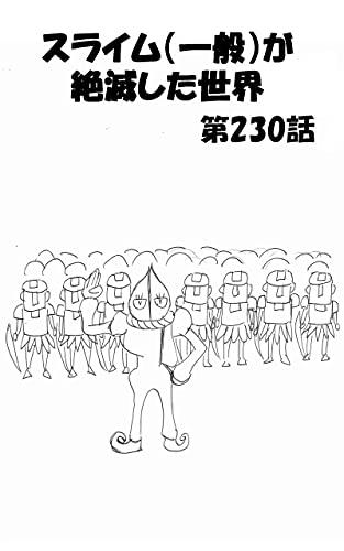 第230話 スライム(一般)が絶滅した世界