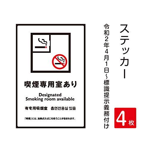 「喫煙専用室あり」 禁煙 喫煙禁止 標識掲示 ステッカー 背面グレーのり付き 屋外対応 防水◎ 店舗標識や室内掲示にも!シールタイプ stk-c019 (4枚)