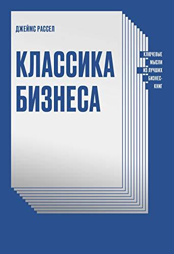 Классика бизнеса: Ключевые мысли из лучших бизнес-книг (МИФ Бизнес) (Russian Edition)