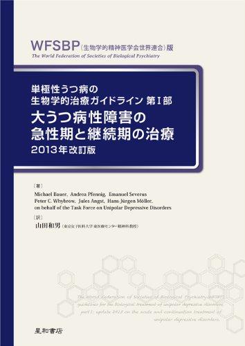 単極性うつ病の生物学的治療ガイドライン 第I部:大うつ病性障害の急性期と継続期の治療 2013年改訂版