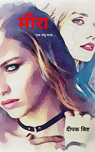 Meera : ( मीरा ) a short story (Hindi Edition)