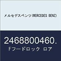 メルセデスベンツ(MERCEDES BENZ) Fフードロック ロア 2468800460.