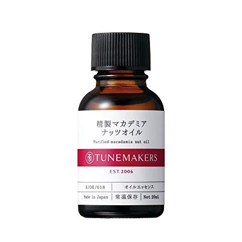【原液】精製マカデミアナッツオイル 美容液 20ml TUNEMAKERS(チューンメーカーズ)