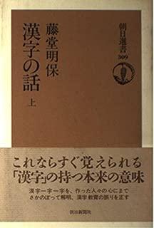 漢字の話〈上〉 (朝日選書)