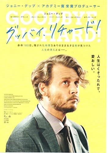 映画チラシ『グッバイ、リチャード! 』5枚セット+おまけ最新映画チラシ3枚