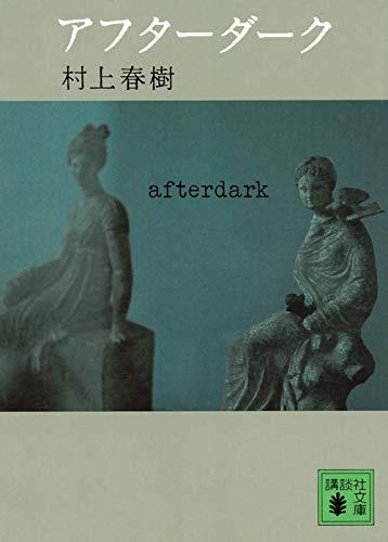 アフターダーク (講談社文庫)