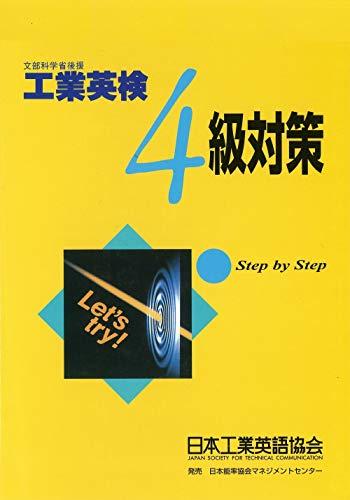 【技術英検3級対応】工業英検4級対策