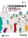 OECD幸福度白書4――より良い暮らし指標:生活向上と社会進歩の国際比較