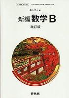 【61啓林館】新編 数学B 改訂版【数学B324】2019年度版