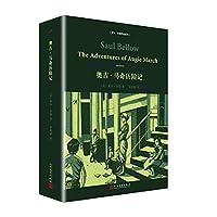 索尔·贝娄作品系列:奥吉·马奇历险记(精装)