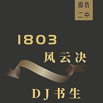 1803风云决