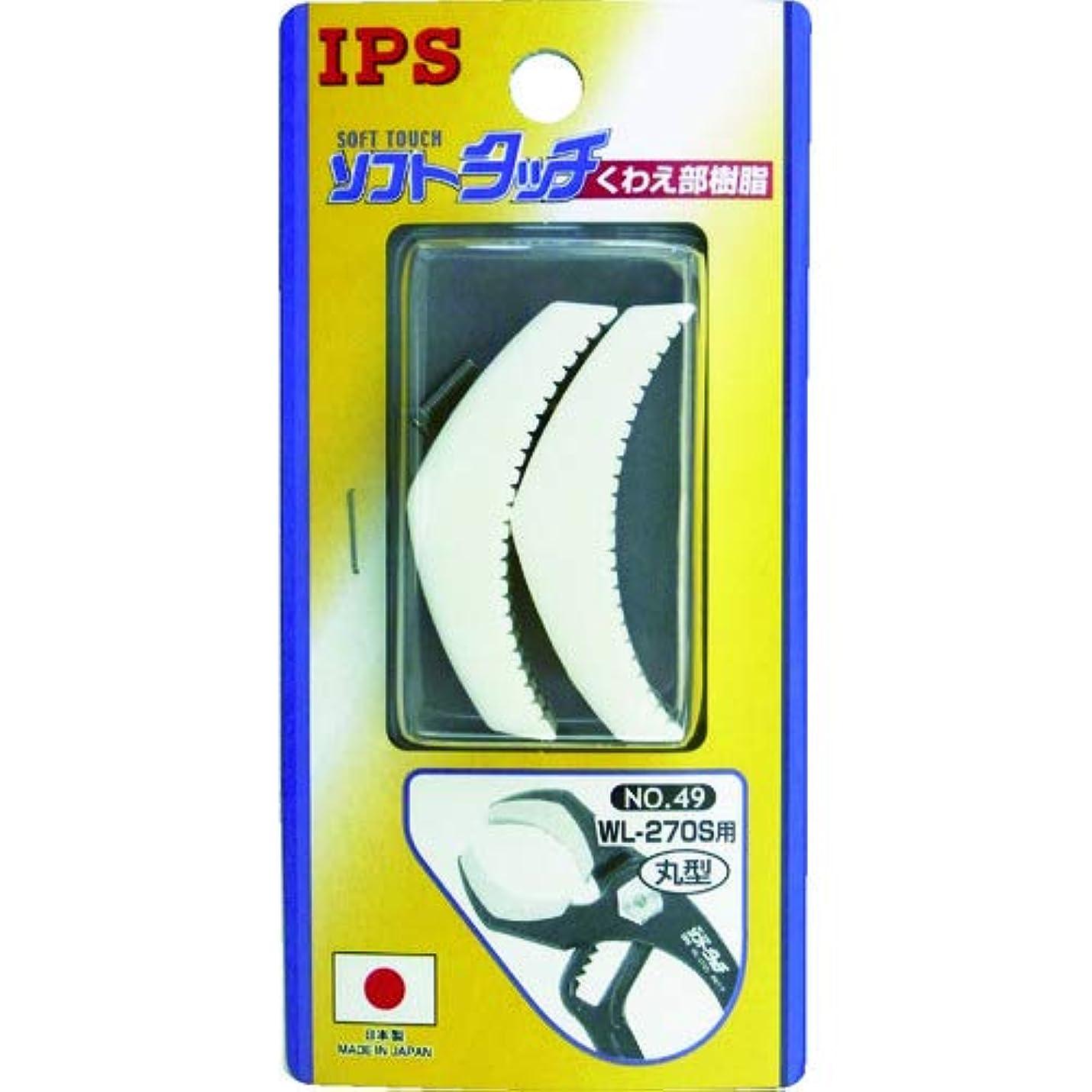 定規才能のある斧IPS(アイピーエス) くわえ部樹脂 NO.49