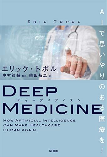 ディープメディスン AIで思いやりのある医療を!