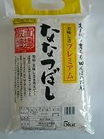 【精米】北海道産直播ななつぼし 5k 令和1年度産