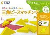 さんかくで形を学ぶ 七田式 思考シリーズ「三角ピースマッチング」2~4歳
