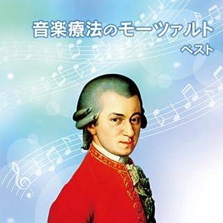 音楽療法のモーツァルト ベスト キング・ベスト・セレクト・ライブラリー2019