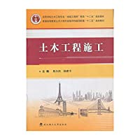 Civil Engineering Civil Engineering Construction general higher professional guide specifications supporting the second five planning materials(Chinese Edition)