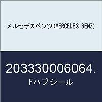 メルセデスベンツ(MERCEDES BENZ) Fハブシール 203330006064.