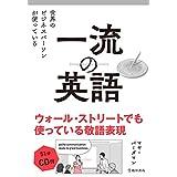 CD付 世界のビジネスパーソンが使っている 一流の英語