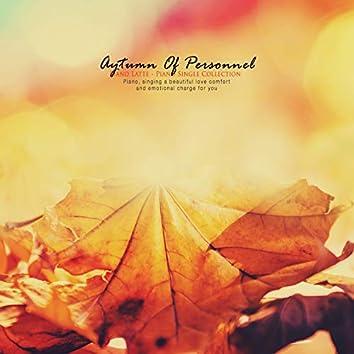 가을의 인사