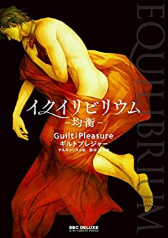 [Guilt|Pleasure, 咎井淳]のEQUILIBRIUM -均衡-【イラスト入り】 (ビーボーイコミックスDX)
