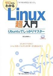 ゼロからわかるLinux超入門 : Ubuntuでしっかりマスター