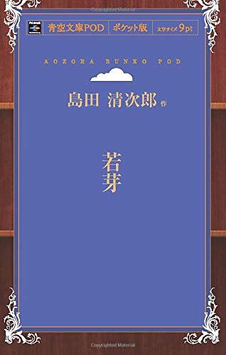 若芽 (青空文庫POD(ポケット版))