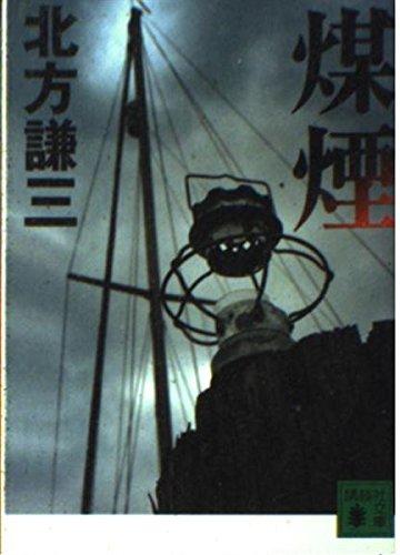 煤煙 (講談社文庫)