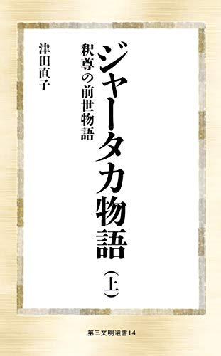 ジャータカ物語(上) (第三文明選書)