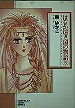 はるか遠き国の物語 5 (ソノラマコミック文庫 み 24-5)