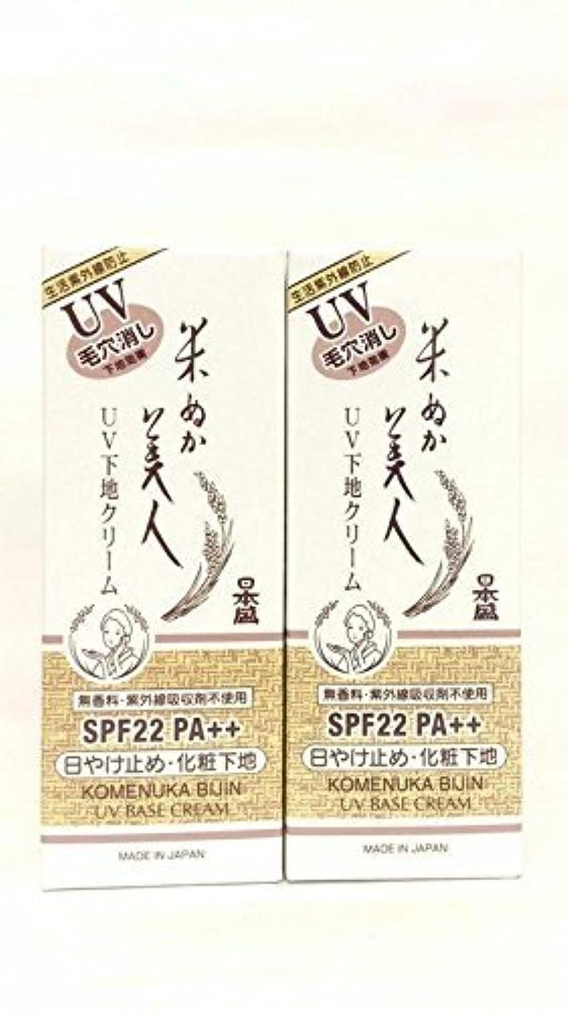 アルコール参加する期待日本盛 米ぬか美人 UV下地クリーム 35g SPF22/PA++【×2個セット】