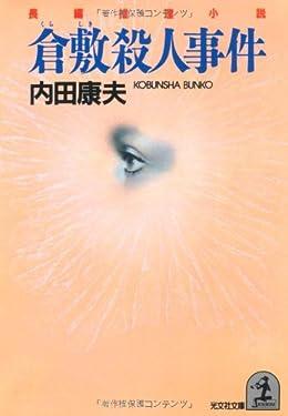 Kurashiki satsujin jiken [Japanese Edition]