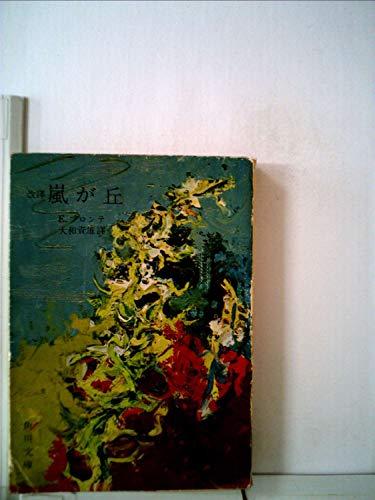 嵐が丘 (1963年) (角川文庫)の詳細を見る