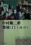 中村勘三郎楽屋ばなし (文春文庫)